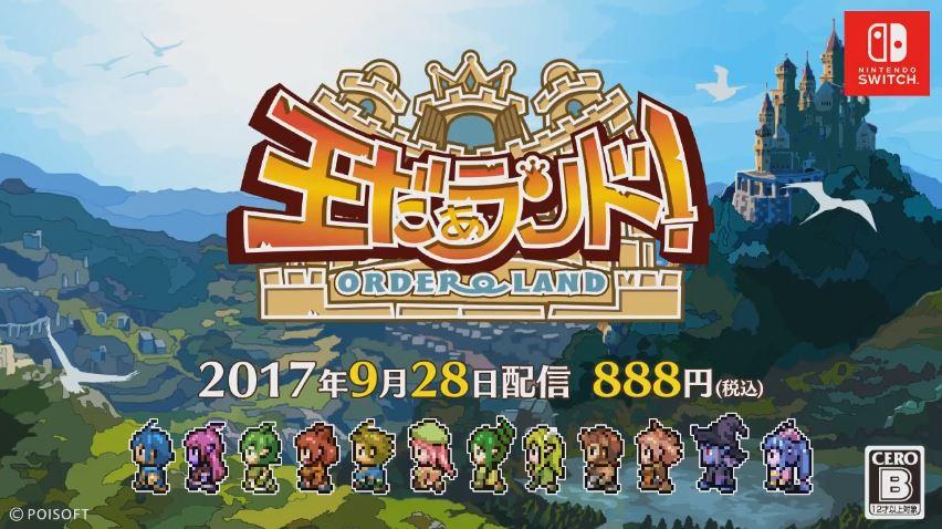 ポイソフトの『王だぁランド!』がNintendo Switchで発売決定!