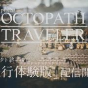 『Project OCTOPATH TRAVELER』の先行体験版が2017年9月14日から配信開始!
