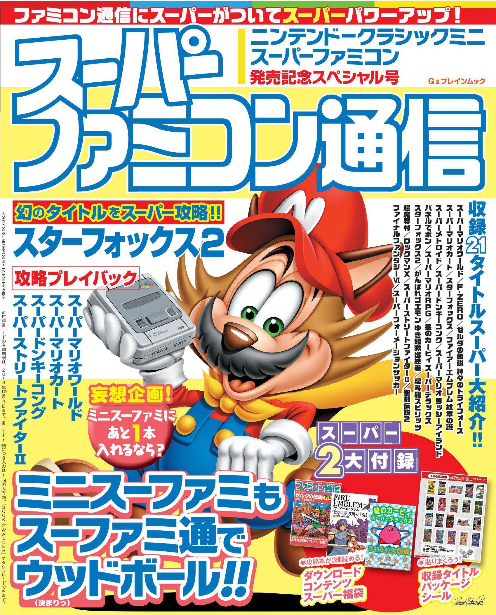 2017年10月5日に発売される『スーパーファミコン通信』の表紙が公開!