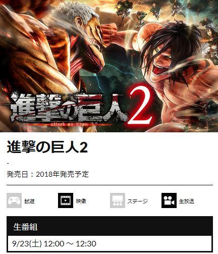 ゲーム版『進撃の巨人2 attack of titan』がNintendo Switchで発売される可能性について開発者がコメント