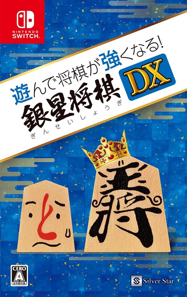 『遊んで将棋が強くなる!銀星将棋DX』が2017年12月14日に発売決定!
