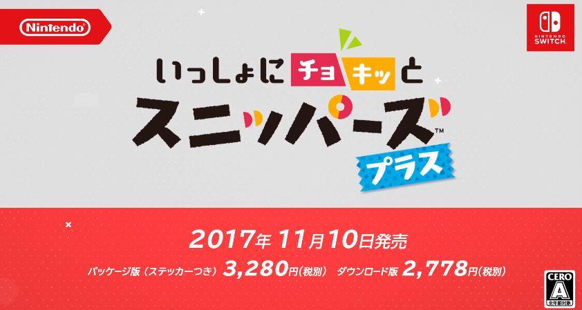 『いっしょにチョキッと スニッパーズ プラス』が2017年11月10日に発売決定!
