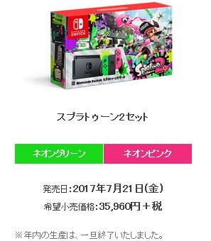 『Nintendo Switch スプラトゥーン2セット』 年内の生産が一旦終了へ