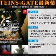 【追記あり】『STEINS;GATE』関連の動画「橋田 至、父になる」が公開!