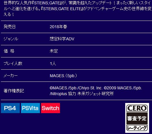 『STEINS;GATE ELITE』のNintendo Switch版発売が決定か!?【追記あり】