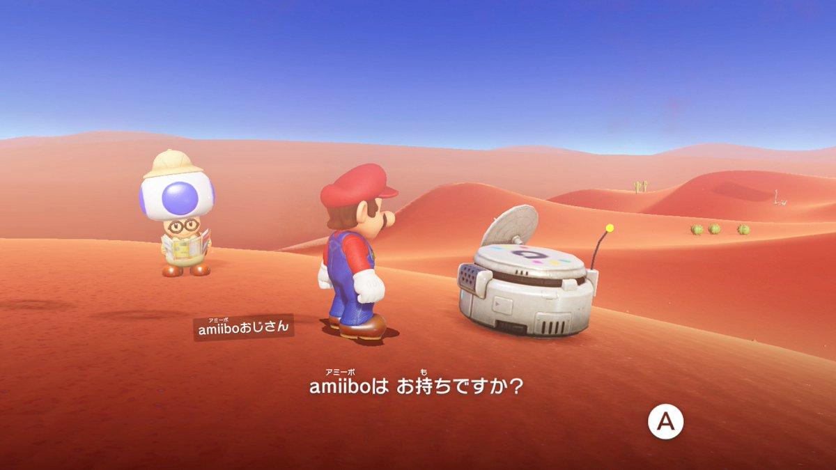 『スーパーマリオ オデッセイ』 amiiboおじさんにamiiboを使うと、マップ上にパワームーンの場所を記してくれる!