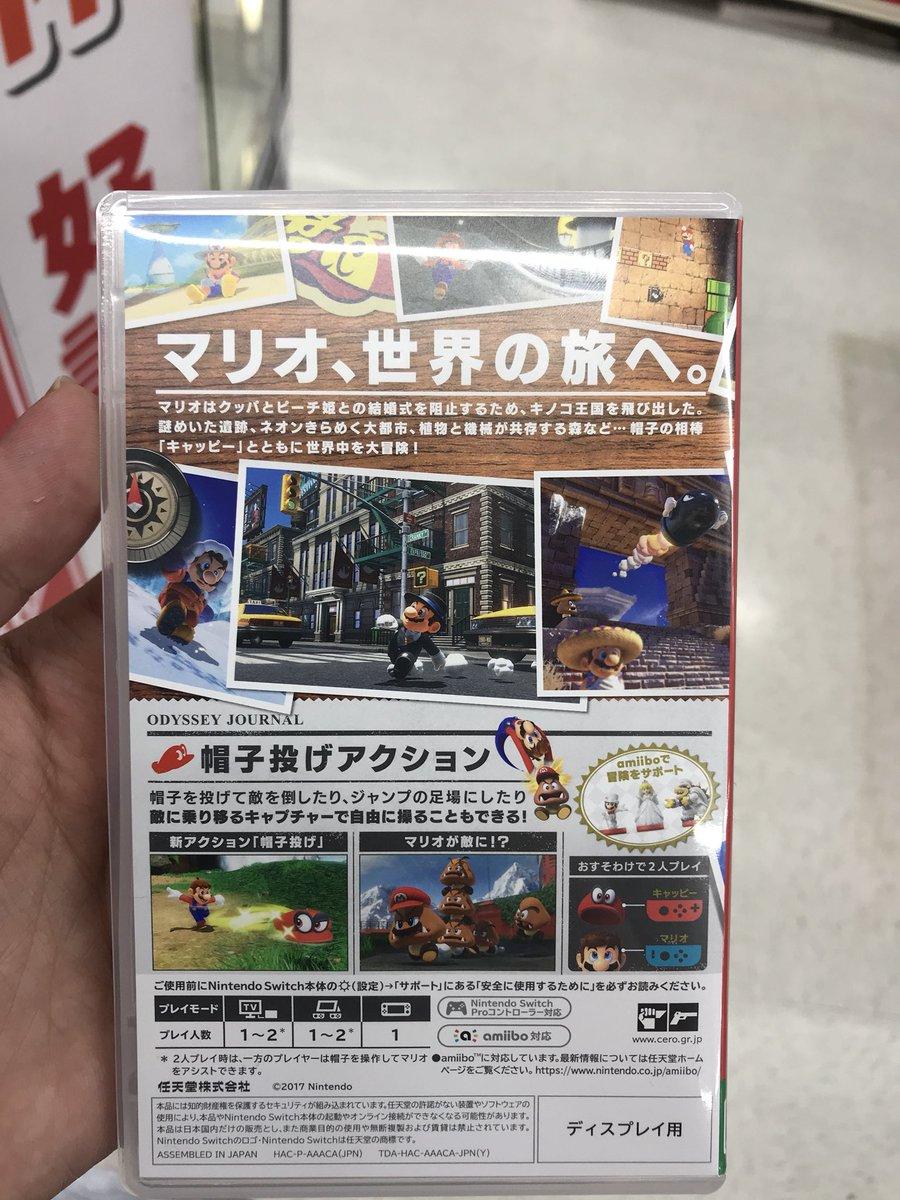 『スーパーマリオ オデッセイ』のパッケージ裏が公開!