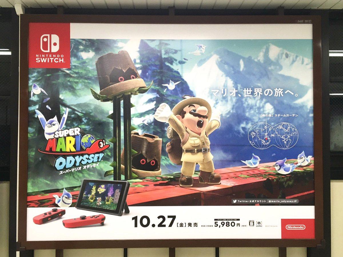 『スーパーマリオ オデッセイ』の看板広告が渋谷駅に登場!