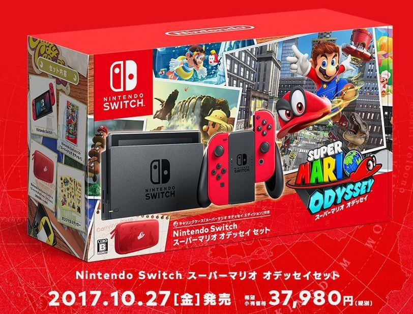 『Nintendo Switch スーパーマリオ オデッセイセット』の発売が決定!新たな紹介映像も公開!