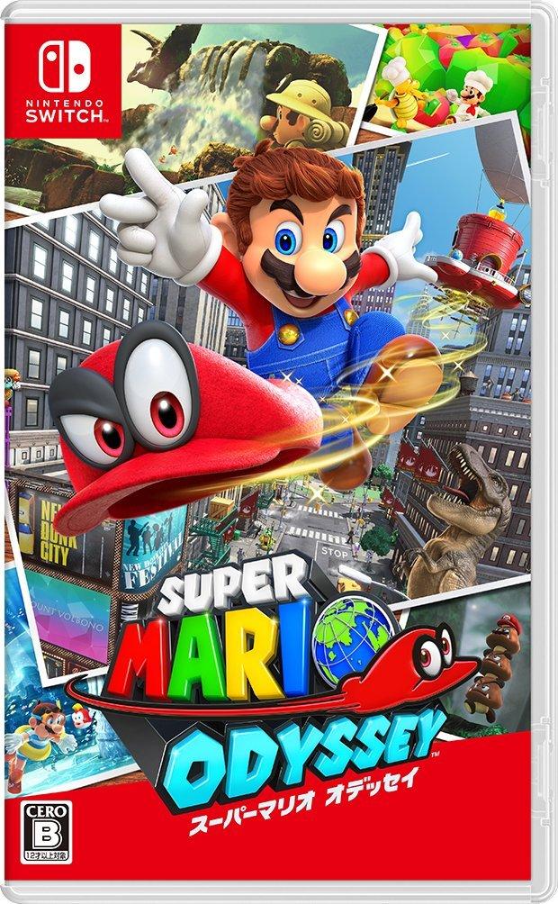 【更新】電撃の攻略本『スーパーマリオ オデッセイ ザ・コンプリートガイド』が2017年11月22日に発売決定!