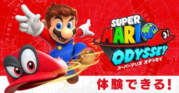 『スーパーマリオ オデッセイ』の体験会が開催決定!