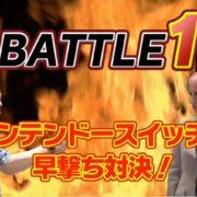 高橋名人とWWEプロレスラーのASUKA(華名)が「1-2-Switch」「ベイブレード」「シュウォッチ」で対決する動画が公開!