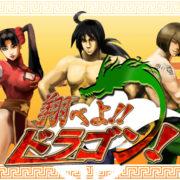 Nintendo Switch用ソフト『翔べよ!!ドラゴン!』が今日から配信開始!価格はなんと300円(税込)!