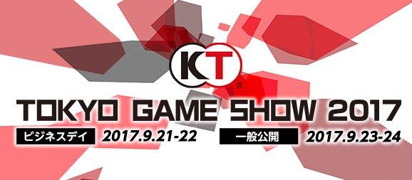 「東京ゲームショウ2017」コーエーテクモ 特設サイトがオープン!