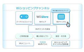 「Wiiショッピングチャンネル」が2019年1月31日を持ってサービス終了へ