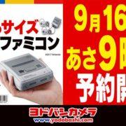 ヨドバシカメラ店頭、ヨドバシ.comでは9月16日 朝9時から『ニンテンドークラシックミニ スーパーファミコン』の予約が開始!