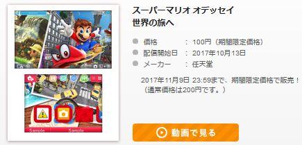 ニンテンドー3DS用テーマ「スーパーマリオ オデッセイ 世界の旅へ」が2017年10月13日から配信開始!