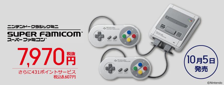 ビックカメラとソフマップとトイザらスで10月5日に『ニンテンドークラシックミニ スーパーファミコン』の抽選販売が実地!