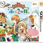 ニンテンドー3DS用ソフト『牧場物語 ふたごの村+』が12月14日に発売決定!予約も開始
