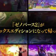 『ドラゴンボール ゼノバース2 デラックスエディション』のPVが公開!