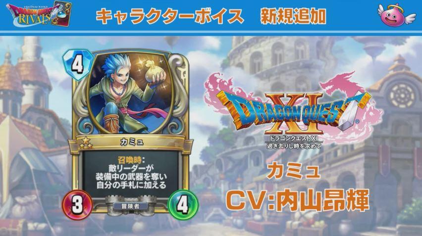 スマホ向けデジタルカードゲーム『ドラゴンクエスト ライバルズ』に登場するマルティナ&カミュの声優が発表!