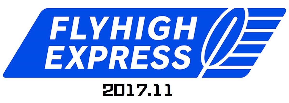 フライハイワークスによる「FLYHIGH EXPRESS 2017.11」が11月1日 21時~から放送決定!