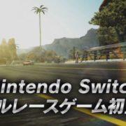Nintendo Switch用レースゲーム『Gear.Club Unlimited』の紹介映像が公開!