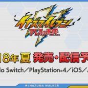 『イナズマイレブン アレスの天秤』がNintendo Switch/PS4/iOS/Androidで発売決定!