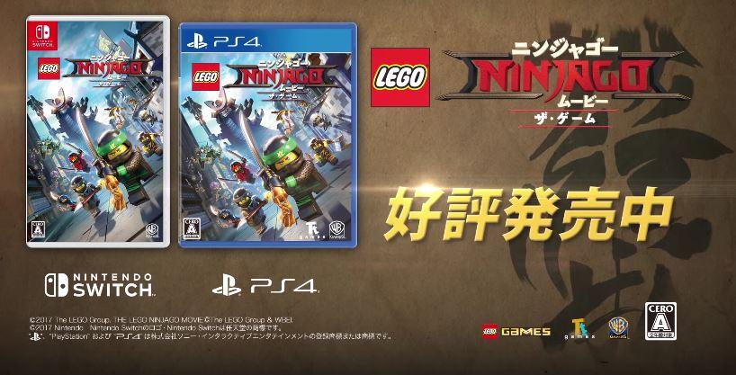 『レゴ ニンジャゴー ムービー ザ・ゲーム』のローンチ トレーラーが公開!