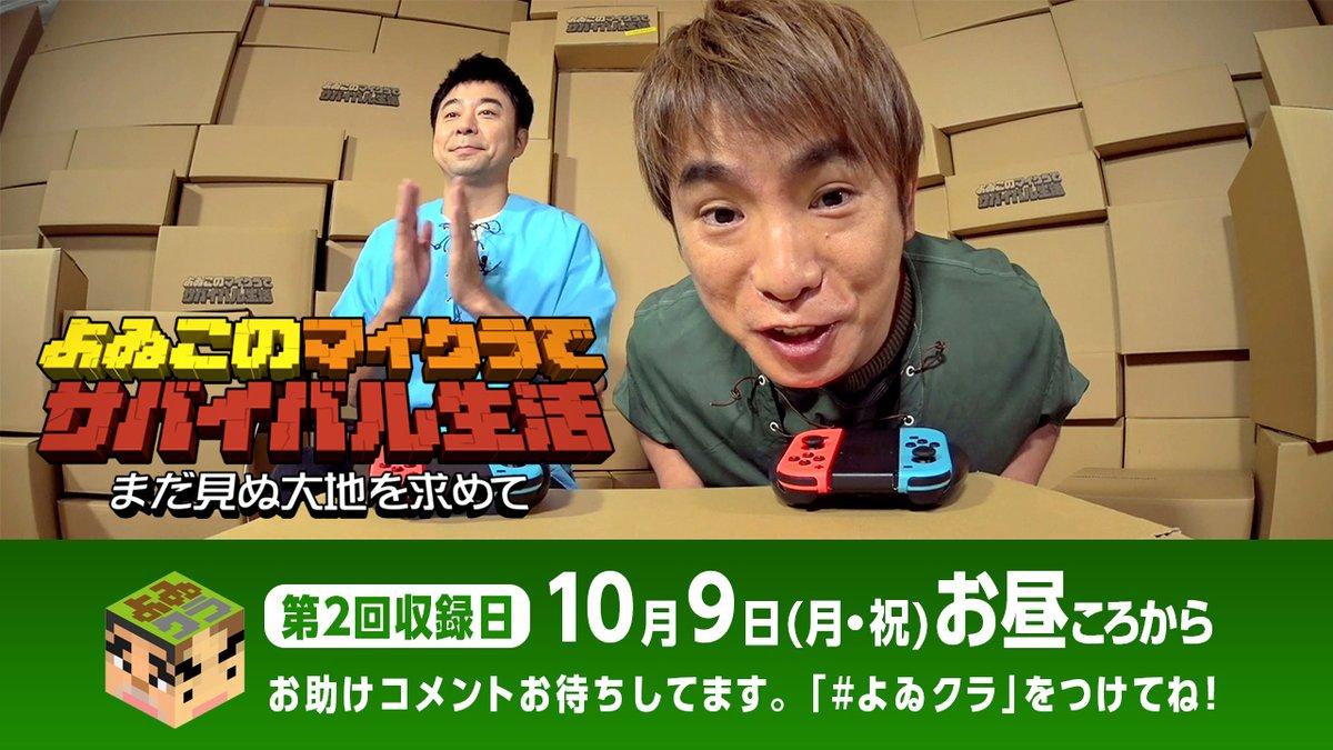 「よゐこのマイクラでサバイバル生活」シーズン2の放送日が10月12日(木)15時頃に決定!