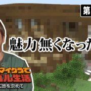 「よゐこのマイクラでサバイバル生活 シーズン2 第3話」が10月26日から配信開始!