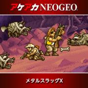 Nintendo Switch用『アケアカNEOGEO メタルスラッグX』が10月5日から配信開始!