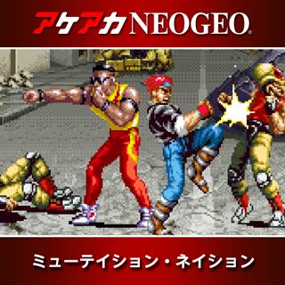 Nintendo Switch用『アケアカNEOGEO ミューテイション・ネイション』が10月26日から配信開始!