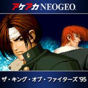 Nintendo Switch用『アケアカNEOGEO ザ・キング・オブ・ファイターズ'95』が10月12日から配信開始!