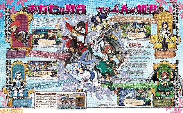日本一ソフトウェアの新作アクションRPG『あなたの四騎姫教導譚』がNintendo Switchで発売決定!