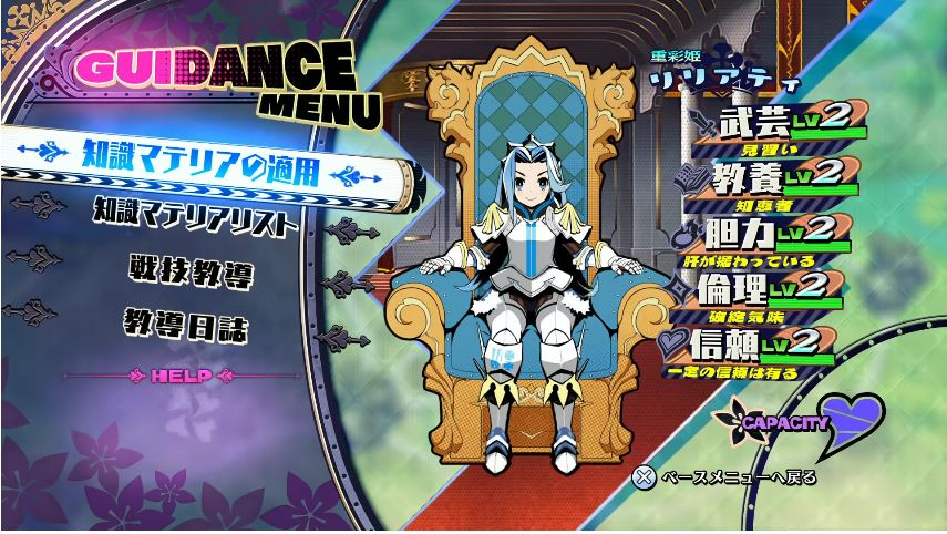 PS4/PSVita/Nintendo Switch用ソフト『あなたの四騎姫教導譚』の公式サイトで流れる背景用ムービーが公開!