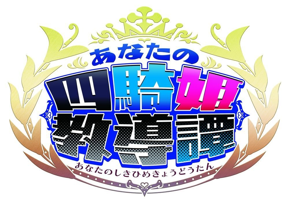 PS4/PSVita/Nintendo Switch用ソフト『あなたの四騎姫教導譚』の予約が開始!