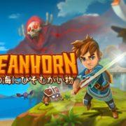 「ゼルダの伝説」風のアクションRPG『Oceanhorn』の体験版が配信開始!