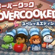 Nintendo Switchソフト『オーバークック スペシャルエディション』の国内発売が決定!10月12日に配信開始