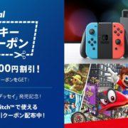 『スーパーマリオ オデッセイ』の発売を記念してPayPal決済値引きクーポンの配布キャンペーンが開始!