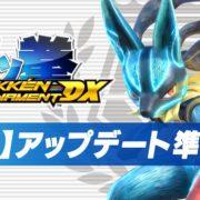 『ポッ拳 POKKEN TOURNAMENT DX』の無料アップデートが準備中!「チームバトル」のオンライン対応などが追加