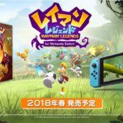 『Rayman Legends Definitive Edition』の国内発売が決定!2018年春に発売予定