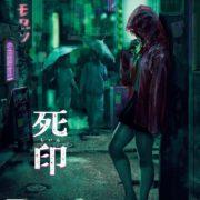 PS4&Switch版『死印』に追加エピソードの収録が決定!さらに心霊シリーズ第2弾の発売も予定!