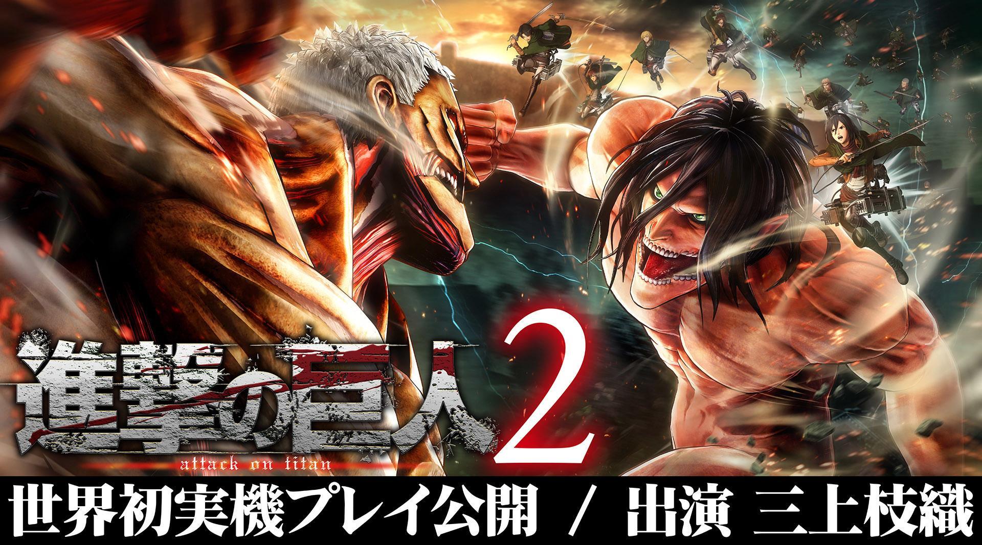 『進撃の巨人2』の公式サイトが大幅リニューアル!10月24日 20:00~生放送の特番も決定!