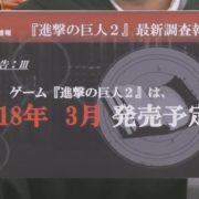 『進撃の巨人2』の発売時期が2018年3月に決定!