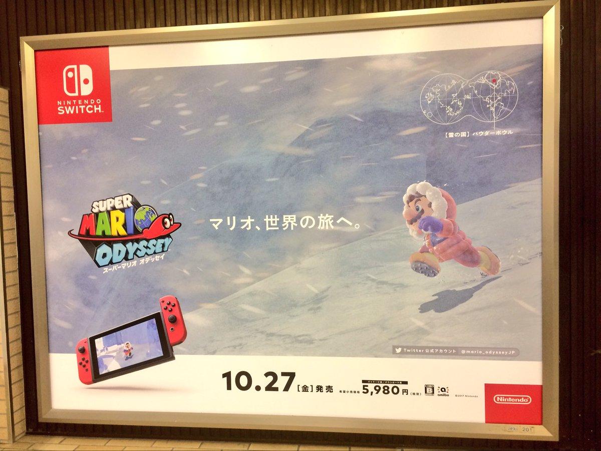 『スーパーマリオ オデッセイ』の新たな看板広告が駅に登場!