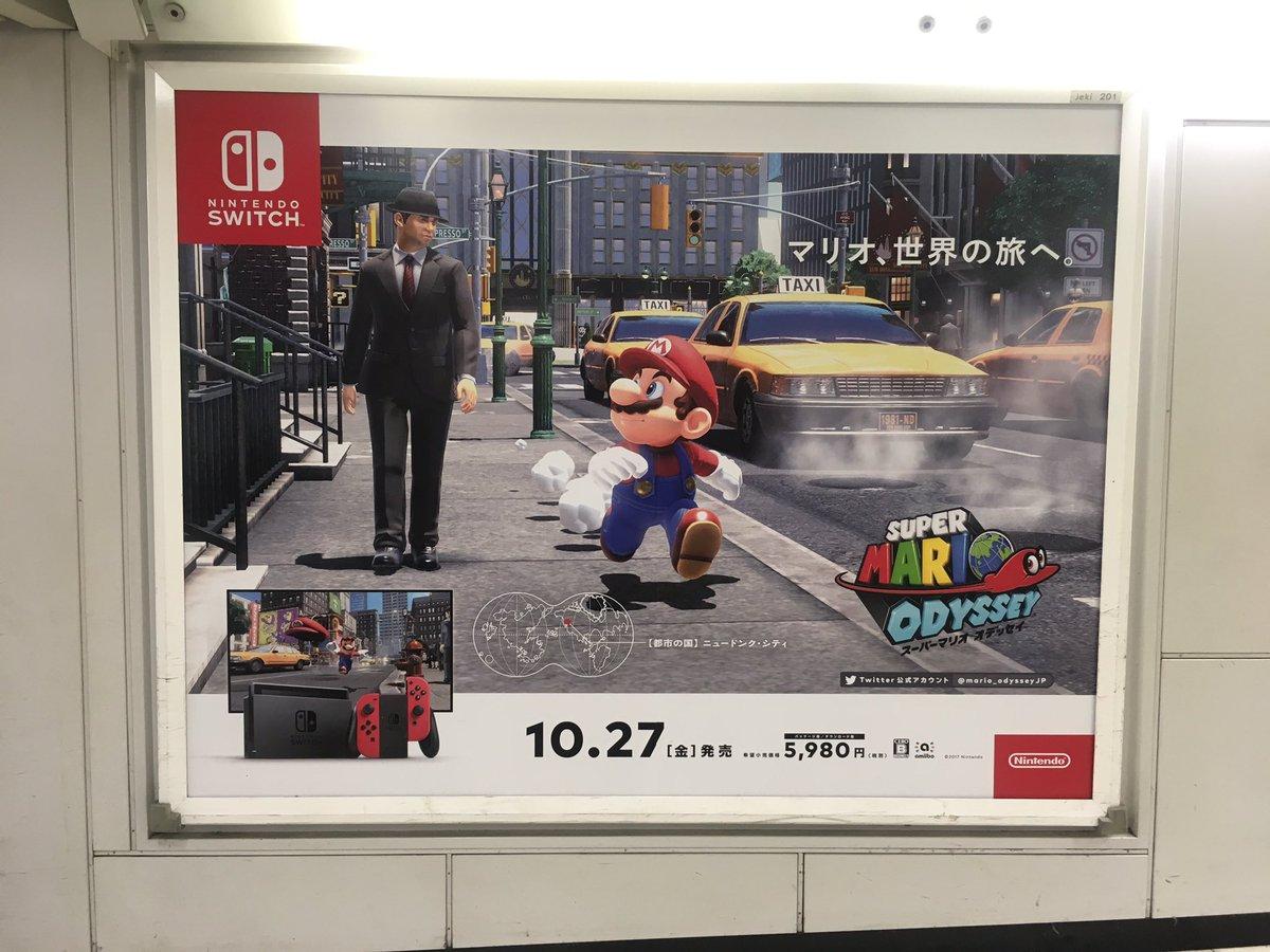 『スーパーマリオ オデッセイ』の新たな看板広告が駅に登場!【その3】