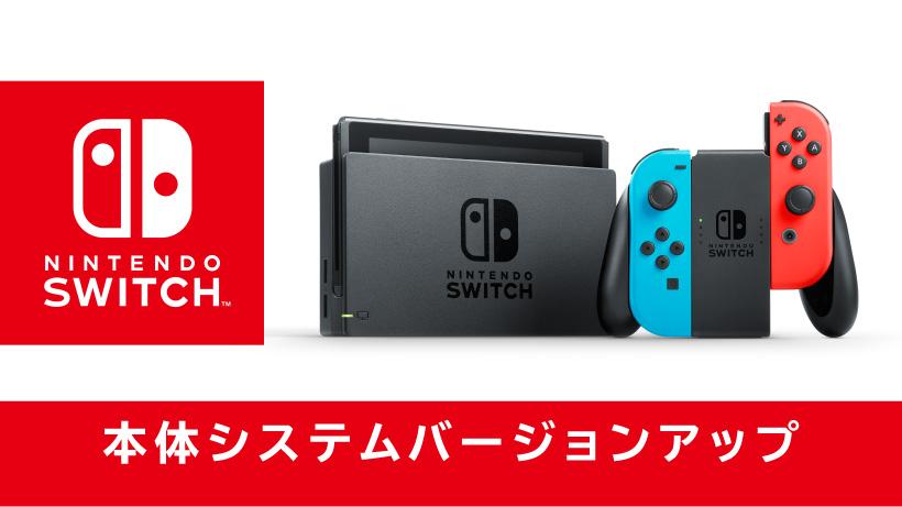 Nintendo Switchで最新Ver.4.0.0が10月19日から配信開始!ゲーム動画撮影機能などが追加!