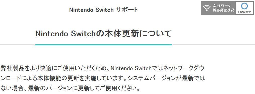 Nintendo Switchで最新Ver.4.0.1が10月26日から配信開始!