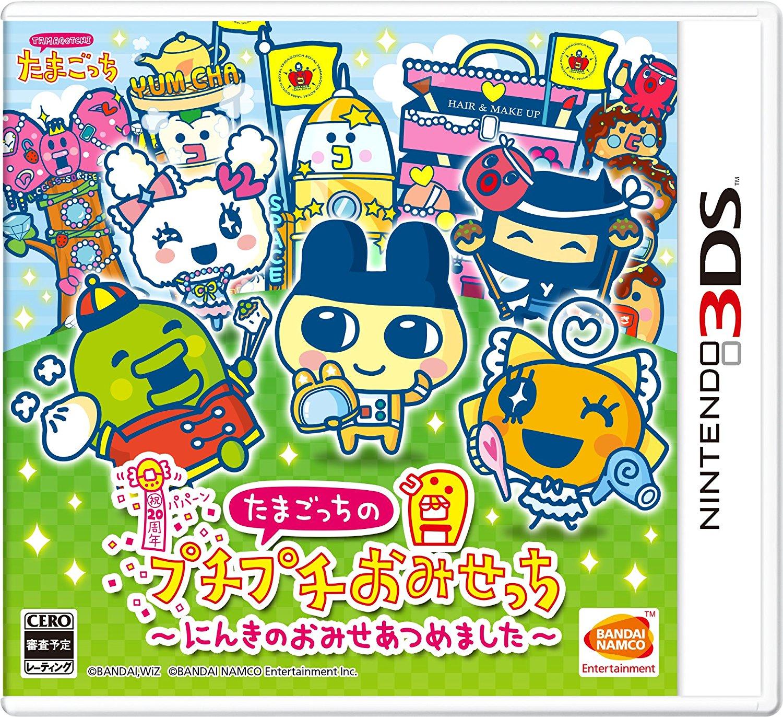 3DS用ソフト『たまごっちのプチプチおみせっち~にんきのおみせあつめました~』のテレビCMが公開!